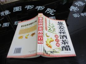 葱姜蒜酒茶醋治百病    实物图 品自定  29-5号柜