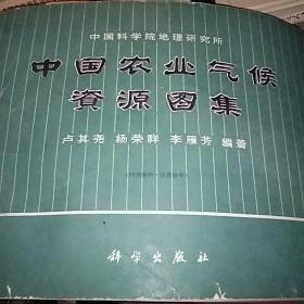 中国农业气候资源图集.