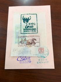 作家自制世博会藏书票一张