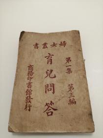 民国15年初版 妇女丛书 第一集第三编《育儿问答》