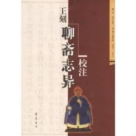 王刻聊斋志异校注(全一册)