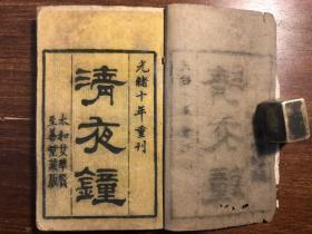 光绪十年重刊《清叶钟》 一册全 至善堂藏版 巾箱本 孤本