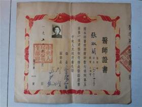 1952年1月。508号医师证书。卫生部长部长李德全等3人落款。中央人民政府卫生部钤印