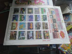 通信报(1996年4月9日,随GAME通信 NO.6赠送,次世代攻略完全制霸)