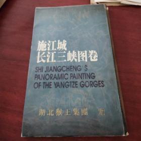 施江城长江三峡图卷