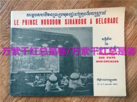 柬埔寨西哈努克亲王签名《LE PRINCE NORODOM SIHANOUK A BELGRADE》,16开薄本56页。1987年签赠。