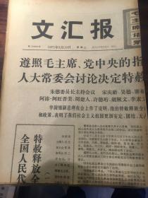 1975年文汇报(39份、董必武、康生、李富春逝世等重大事件)