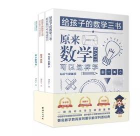 给孩子的数学三书  原来数学可以这样学全套3本