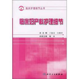 临床护理细节操作规范-妇产科分册(精装)
