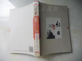 中国当代长篇小说藏本:红日