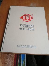 中国铁路保价运输立法二十周年(1991-2011)《纪念站台票》