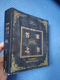 神奇的答案之书   正版图书