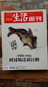 三联生活周刊2013年第18期 (川鄂苏寻鱼记)