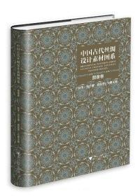 中国古代丝绸设计素材图系(图像卷)