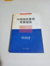 中国国民素质考察报告(书口字迹)