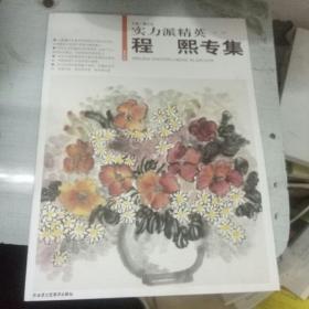 实力派精英 程熙专集 第四辑
