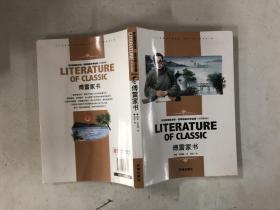 傅雷家书 中小学生新课标必读·世界经典文学名著 名师精读版·