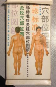 《袖珍标准针灸经穴部位图解》
