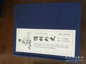 儒林外史(宣纸本连环画)上美老版宣纸本连环画