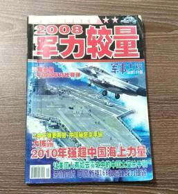 2008军力教量 军事大观 总第102期 天降杀星 中国空军对地导弹 比中子弹更有效 中国秘密杀手锏 大披露 2010年强超中国海上力量