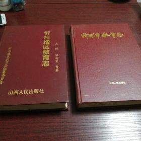 忻州市教育志与忻州地区教育志,两册合售(九品十六开精装厚册,见详图)