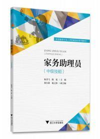 家务助理员(中级技能)/家政服务从业人员技能培训系列教材