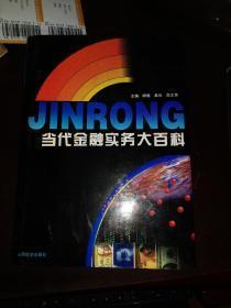 当代金融实务大百科  (w)