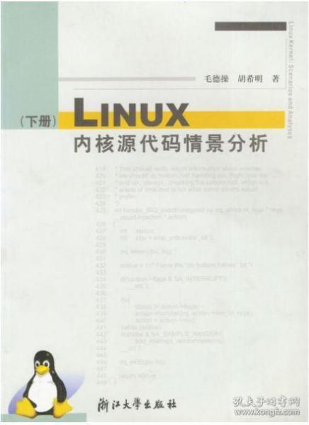 Linux内核源代码情景分析(下册)