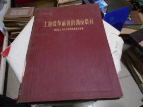 土地改革前后的湖南农村(16开精装本画册!书内大量图版!)
