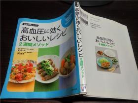 日本原版日文 高血圧に效くおいしいレシヒ°  2週间メソツド 主妇の友社 2011年小16开全彩印