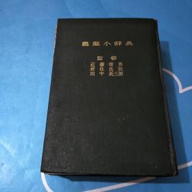 农业小辞典