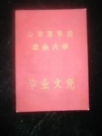 1964年山东医学院业余大学 毕业文凭•山医大校长方春望钤印签发•稀见!