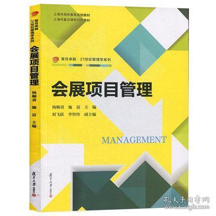 上海自考教材 03877 3877会展项目管理 杨顺勇 2016年版 复旦大学出版社 9787309068535