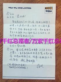 电视剧作品《霍元甲》《陈真》曾风靡全国的香港著名编剧、导演、演员徐小明信札一通一页,使用徐小明电影公司公函纸书写。1989年左右。.
