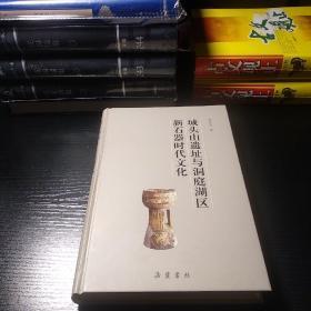 城头山遗址与洞庭湖区新石器时代文化【一版一印】