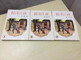 艳武侠  混沌江湖  全3册