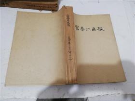富春江画报 1987年1-12期合订本