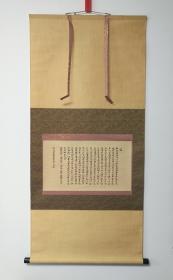 【空海:般若心经】珂罗版复制大立轴 / 桐木盒装  三色绫绢精裱 / 日本弘法大师国宝书法