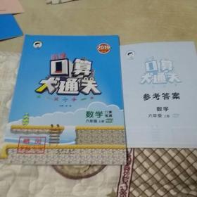 2019秋季小学数学口算大通关(六年级数学上册,BSD,含参考答案)