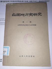1958年山西大学编著《山西地方历史研究》,山大58年时称山西师范学院。1960年印
