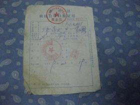 泰兴县农民工自带口粮证明一份 1979-2-19【经济史料 编号0013787】