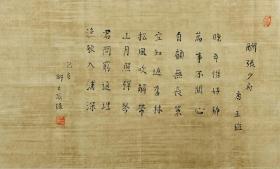 【作品】邵大箴教授的书法《王维诗》