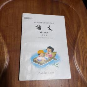 老课本: 九年义务教育五年制小学教科书――语文第十册