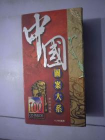 光盘  中国图案大系  世纪珍藏版 100碟装