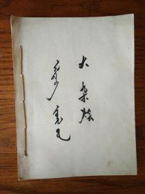 翻译参考 第一期(1973),第二期(1974),大杂烩(1976),方言土语。以上4种蒙文翻译资料合售(油印本)