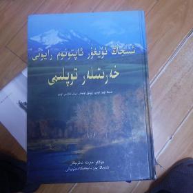 新疆维吾尔自治区地图集(精装本)