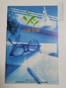 小康之家 2001 小康书架 邮购目录(铜版纸彩印)完好无勾画,多图实拍保真