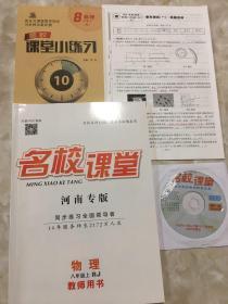 名校课堂 河南专版 物理RJ 八年级上册(教师用书)