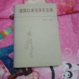 建国以来毛泽东文稿第12册,第十二册【精装】