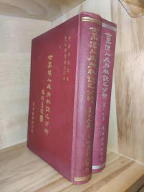 原版现货《世界伟人成功秘诀之分析》25开平装一册